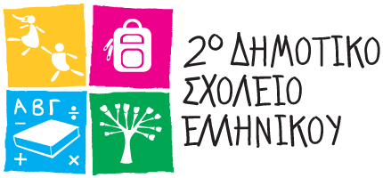 2o Δημοτικό Σχολείο Ελληνικού
